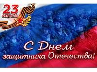 «Подарки ко Дню защитника отечества»
