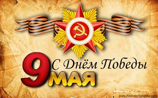 Праздник «9 Мая!»