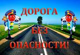 Летний праздник «Безопасность на дорогах»