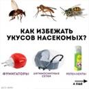 Консультация для родителей «Укусы насекомых»